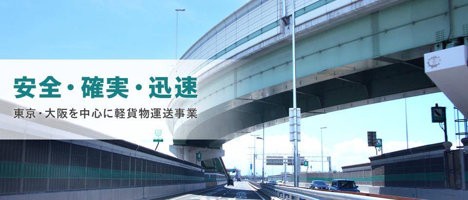 「安全・確実・迅速」 東京・大阪を中心に軽貨物運送事業