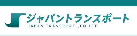 ジャパントランスポート 株式会社